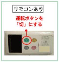 給湯器の凍結破損予防方法