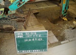 2/20からの三井管工事修理センター当番です