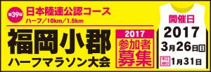 日本陸連公式コース 福岡小郡ハーフマラソン大会