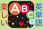 [自社アプリ]SnakeEnglish改訂版アプリ配信のお知らせ